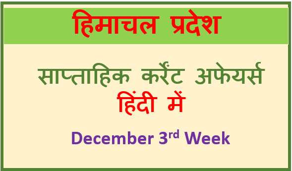 Read more about the article Himachal Pradesh Current Affairs ( December 3rd Week)