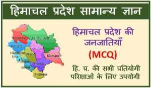 HP GK in Hindi (Tribes of Himachal Pradesh)