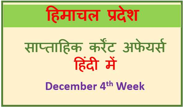 Himachal Pradesh Current Affairs (December 4th Week)