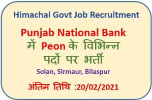 Peon Recruitment in PNB Solan Sirmaur & Bilaspur Branches : Apply Now