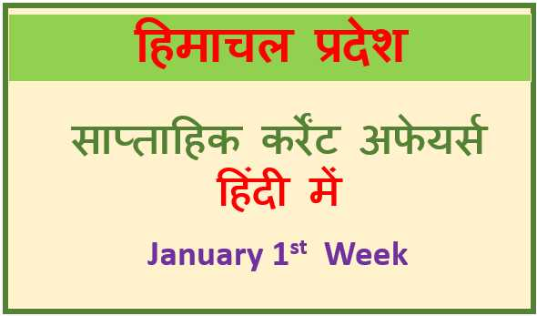 Himachal Current Affairs [1st Week January 2021]