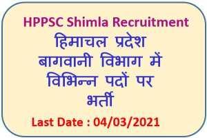 HPPSC Shimla Recruitment of HDO : Apply Now