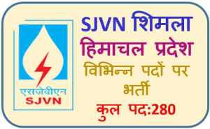 SJVN Shimla HP Recruitment 2021 : Apply Now
