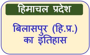 History of Himachal Pradesh : History of Bilaspur