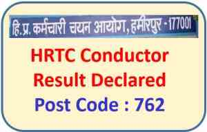 Read more about the article HPSSC Hamirpur Conductor Result Post Code : 762