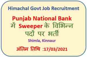 Part Time Sweeper Recruitment in PNB Shimla and Kinnaur