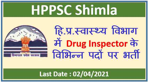 HPPSC Shimla Drug Inspector Recruitment 2021