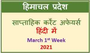 Himachal Current Affairs (1st Week of March 2021)