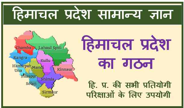 Read more about the article HP GK | Formation of Himachal Pradesh