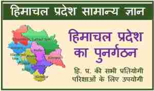 HP GK | Reorganization of Himachal Pradesh