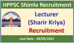 HPPSC Shimla Recruitment 2021 – Lecturer (Sharir Kriya)