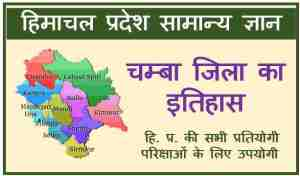 Read more about the article HP GK in Hindi | History of Chamba State