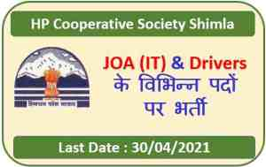 Read more about the article HP Cooperative Society JOA & Driver Recruitment 2021