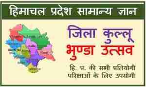 Bhunda Festival of Nirmand District Kullu