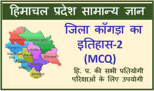 HP GK in Hindi | History of District Kangra-ll