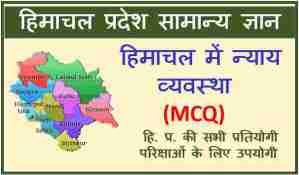 Read more about the article HP Gk in Hindi | Judicial System in HP (MCQ)
