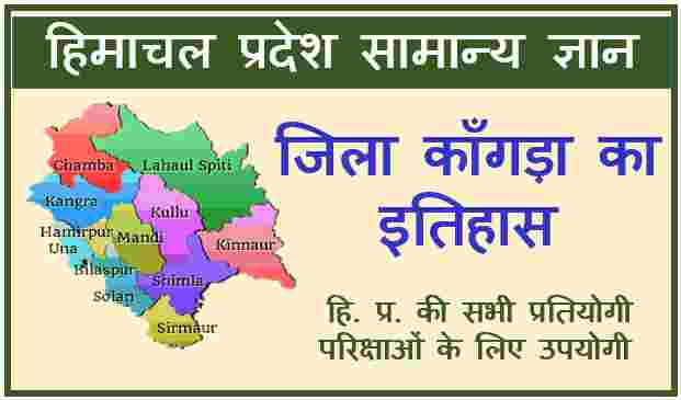 Read more about the article History of District Kangra in Hindi – Himachal Pradesh