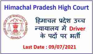 Read more about the article HP High Court Recruitment 2021 : Apply for 4 Drivers Posts