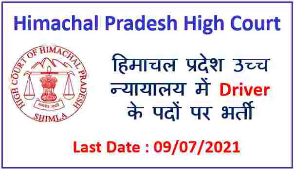HP High Court Recruitment 2021 : Apply for 4 Drivers Posts