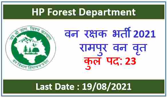 Read more about the article HP Forest Guard Recruitment 2021 : Apply for Rampur Circle