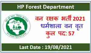 Read more about the article HP Forest Guard Recruitment 2021 : Apply for Dharamshala Circle