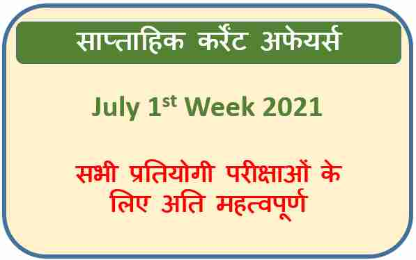 Read more about the article Weekly Current Affairs 04 July to 10 July 2021