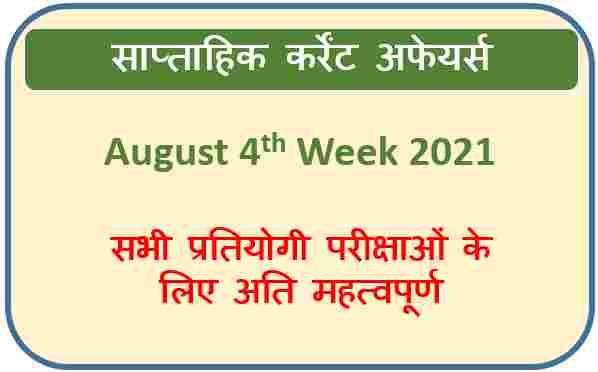 Read more about the article Weekly Current Affairs 22 August to 28 August 2021