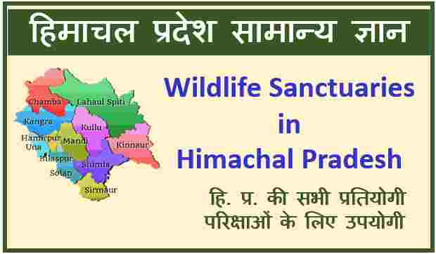 Read more about the article Wildlife Sanctuary in Himachal Pradesh
