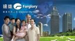 外國人買台灣房子-遠雄建設