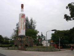 金門特產 -- 高梁酒。留意,酒樽下是槍堡。