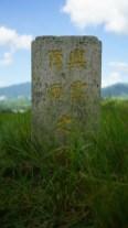 華山求雨石碑「興雲降雨之神」。