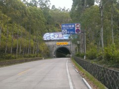第一條隧道:明山隧道。