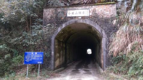 野餐地點:小瑤山隧道。