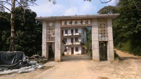 麻埔水電站。