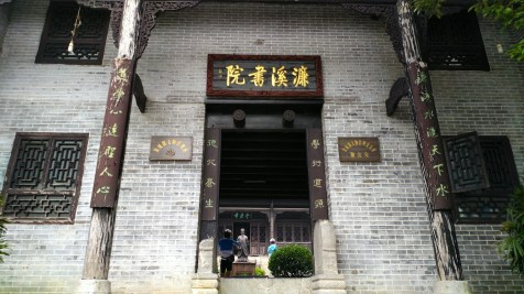 濂溪書院前身「濂溪祠」,建於 1220 年,經過多番破壞及重建,現建築為 1804 重建。