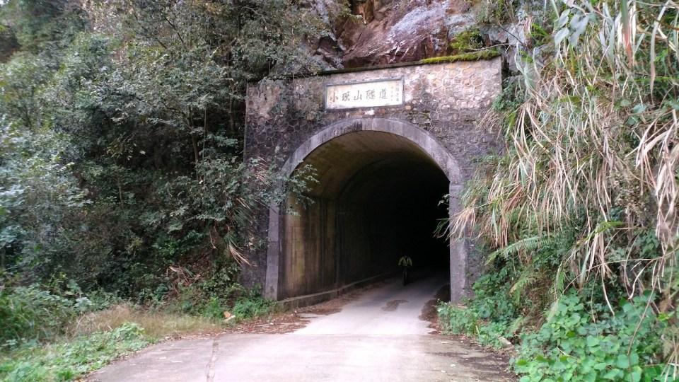年初時野餐地點 -- 小瑤山隧道。