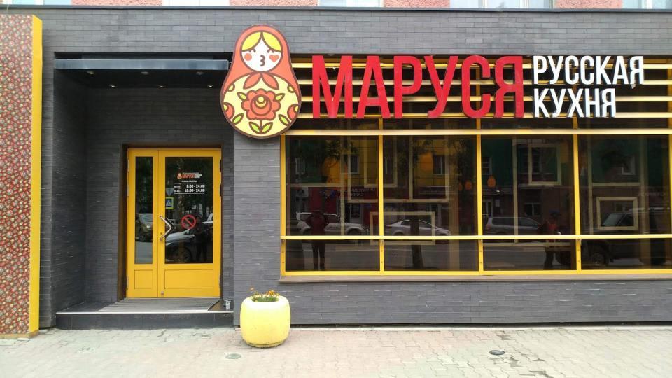 看看一間當地著名的俄羅斯餐廳。