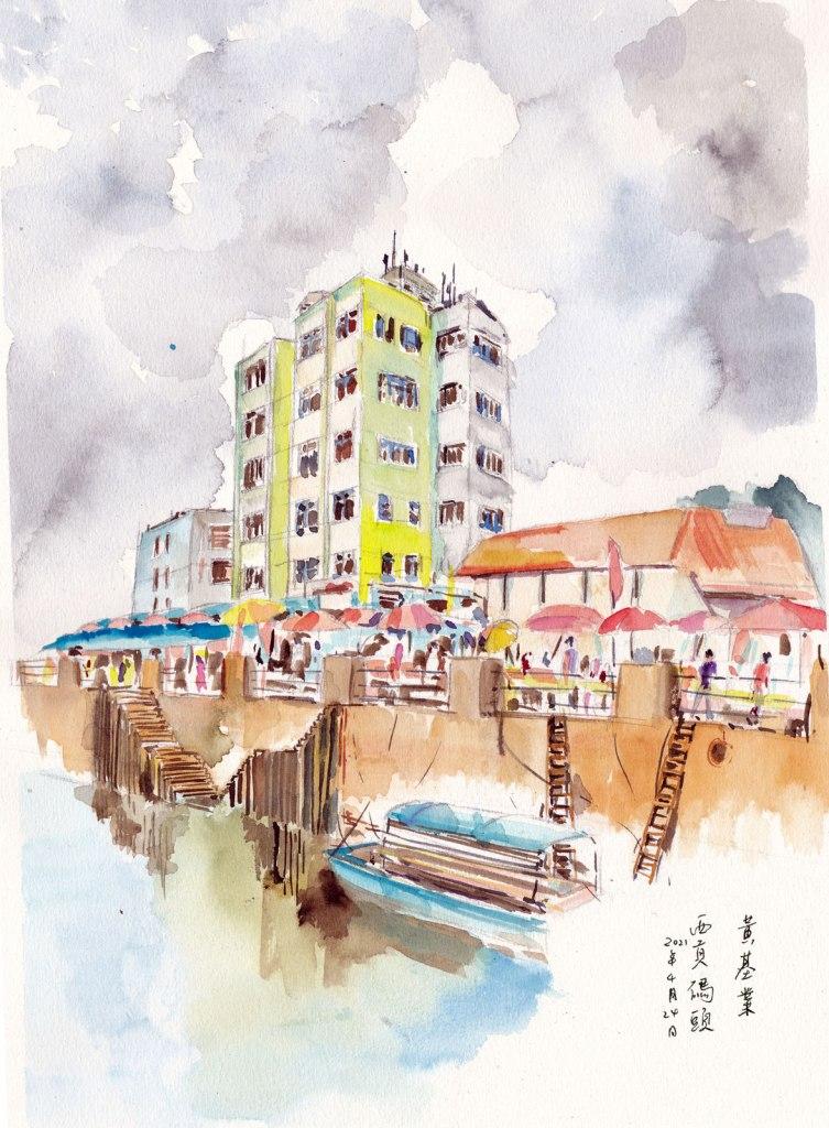 《西貢碼頭》(課堂示範)水彩 26cm x 35cm 24-4-2021