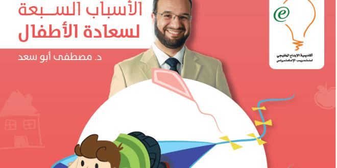 كتيب تربوي مجاني للدكتور مصطفى أبو سعد