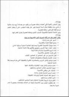 تعديلات ق المحاماة (10)