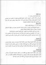 تعديلات ق المحاماة (7)