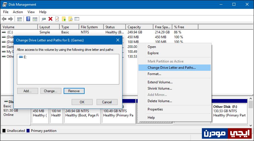 كيفية اخفاء بارتشن فى ويندوز 10 بدون استخدام برامج