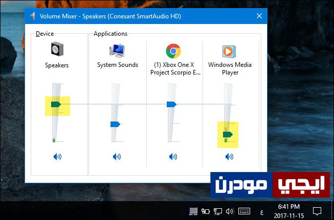 حل مشكلة انخفاض الصوت فى الكمبيوتر على أنظمة ويندوز