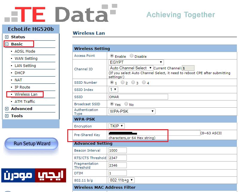 شرح تغيير باسورد واي فاي راوتر Te Data بالصور