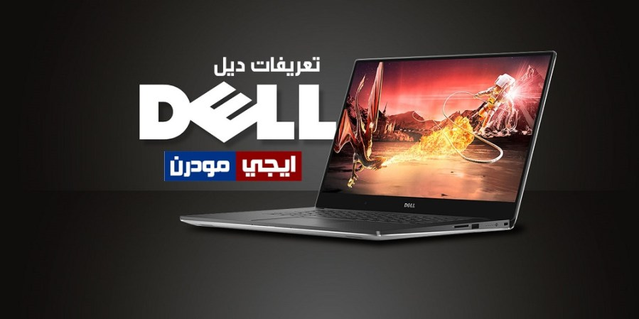 تحميل تعريفات لاب توب ديل Dell لجميع نسخ الويندوز
