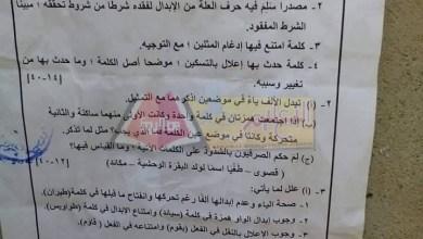 Photo of تسريب امتحان الصرف للقسم الأدبي من الثانوية الأزهرية