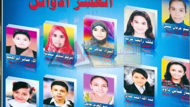 Photo of ننشر أوائل الشهادة الابتدائية بمحافظة دمياط