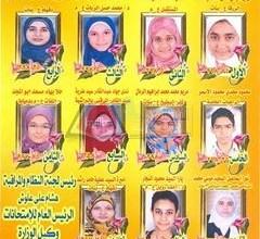 Photo of ننشر أوائل الشهادة الإعدادية بمحافظة دمياط
