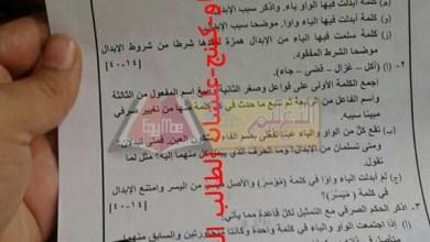 Photo of تسريب امتحان الصرف للقسم العلمي من الثانوية الأزهرية