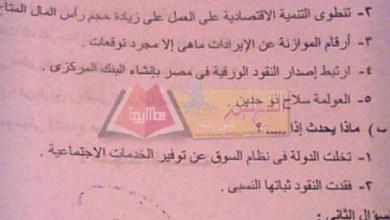 Photo of تسريب امتحاني الاقتصاد والاحصاء للنظام الحديث من الثانوية العامة
